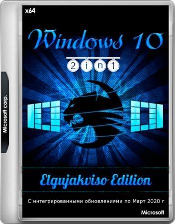 Windows 10 2in1 VL Elgujakviso Edition v.07.03.20 (x64/RUS)