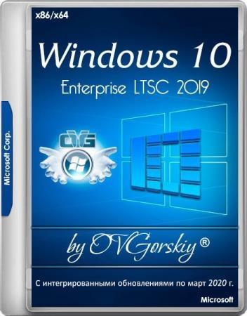 Windows 10 Enterprise LTSC 2019 x86/x64 1809 by OVGorskiy 03.2020 (RUS)
