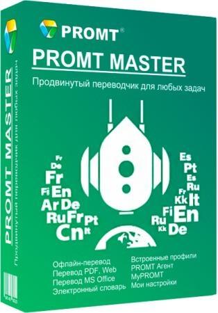 PROMT Master 20.0.9