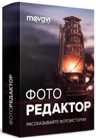 Movavi Photo Editor 6.6.0