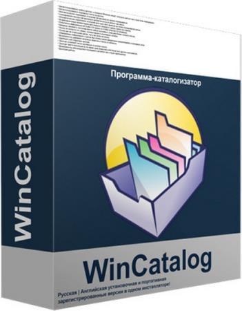 WinCatalog 2019 19.8.1.831