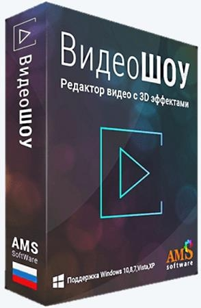AMS ВидеоШОУ 3.15 RePack & Portable by elchupakabra