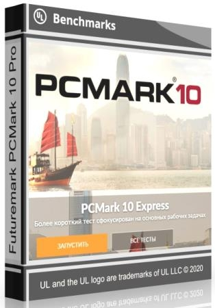 Futuremark PCMark 10 2.1.2506