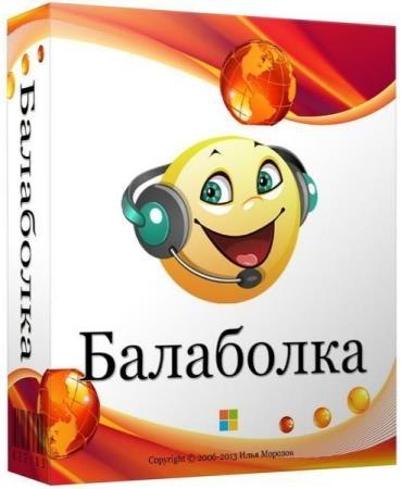 Balabolka 2.15.0.756 + Portable