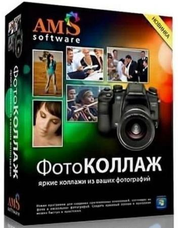 AMS ФотоКОЛЛАЖ 9.0 RePack & Portable by elchupakabra