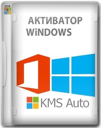KMSAuto++ 1.5.7 Stable Portable