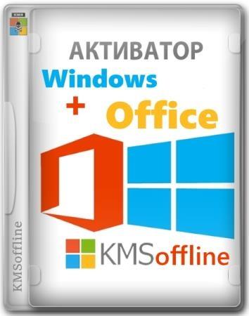 KMSoffline 2.3.1 Stable by Ratiborus