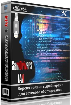 SamDrivers 21.8 LAN