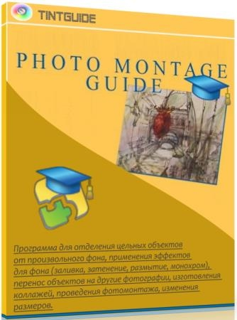 Photo Montage Guide 2.2.12 + Portable