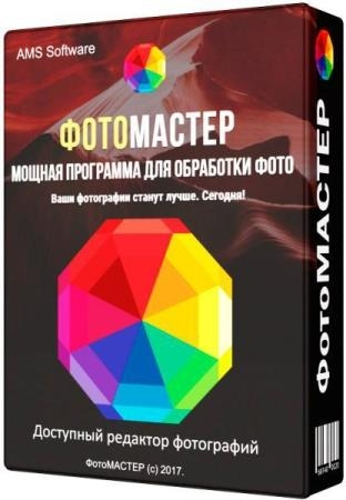 AMS Software ФотоМАСТЕР 14.0 Portable by conservator